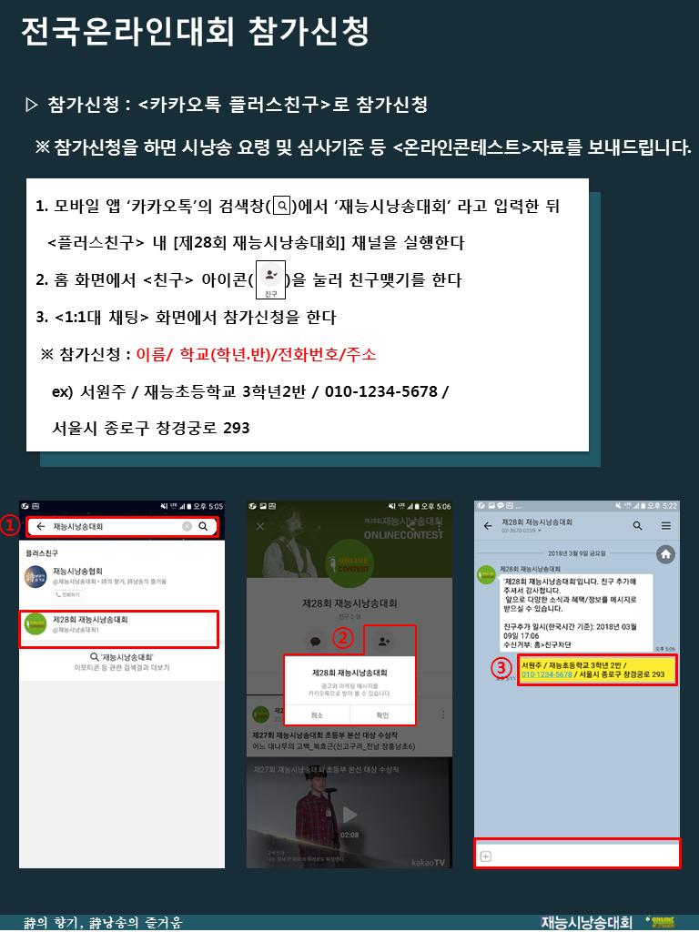 재능시낭송대회 참가신청.png