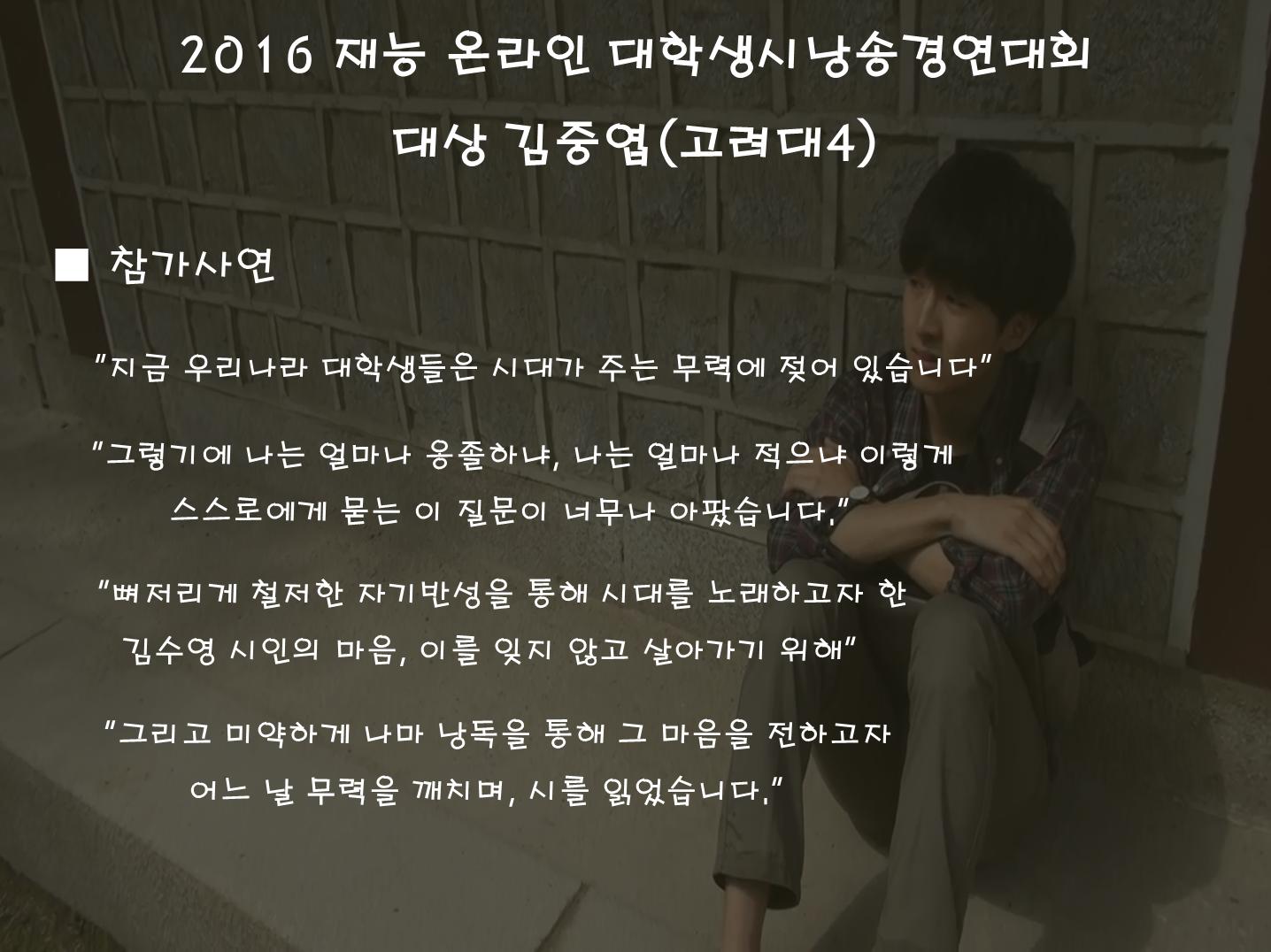 김중엽 피피티 사진 2.png
