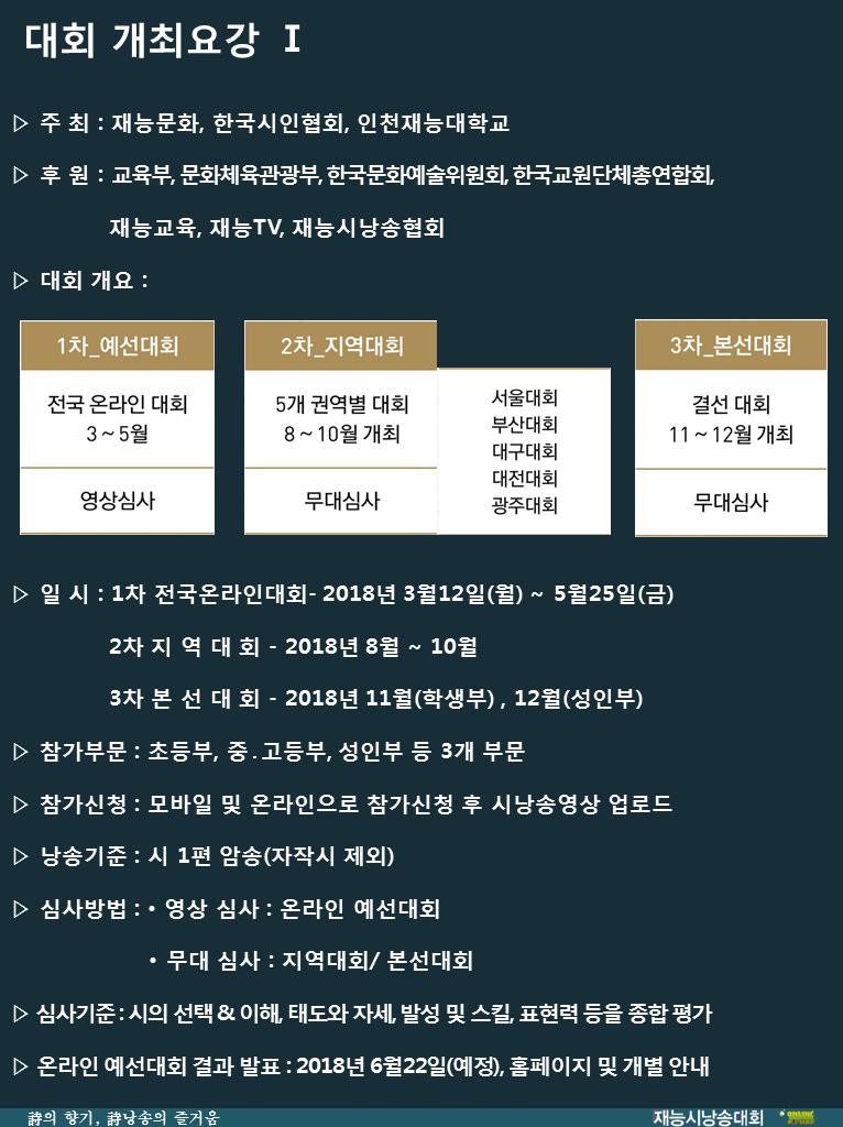 개최 요강(수정).png